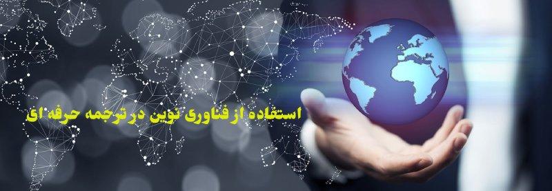 استفاده از فناوری در ترجمه حرفه ای
