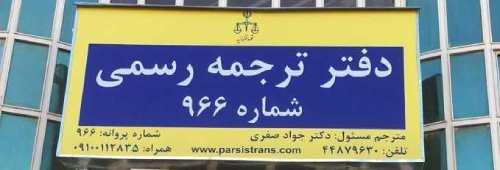 دارالترجمه رسمی پارسیس