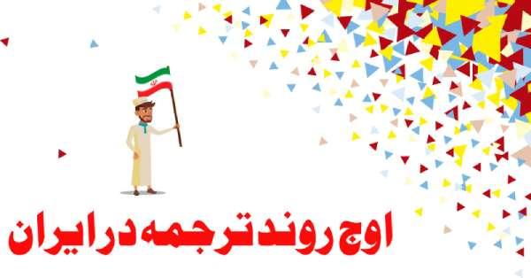 روند ترجمه در ایران