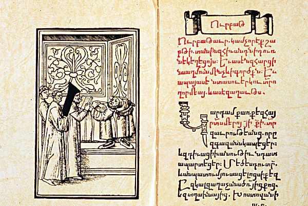 Urabatagirq به عنوان اولین کتاب ترجمه شده به زبان ارمنی