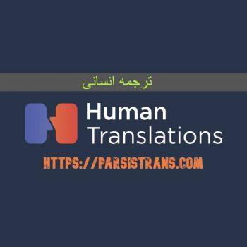 خدمات ترجمه انسانی در دارالترجمه پارسیس