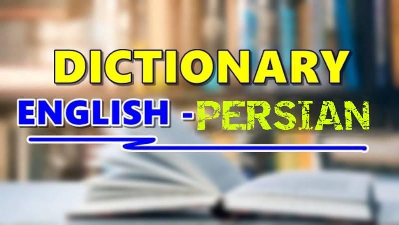 Dictionary English Persian