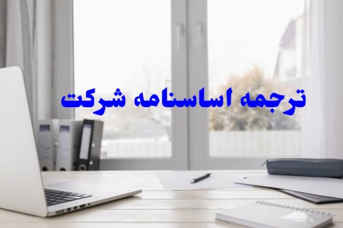 ترجمه اساسنامه