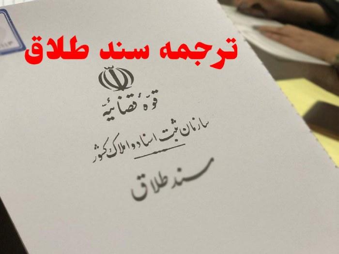 ترجمه سند طلاق