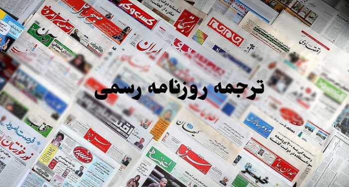 ترجمه روزنامه رسمی