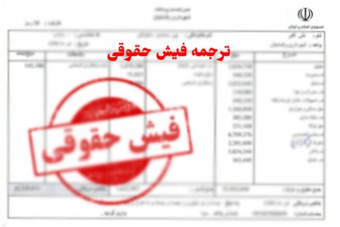 ترجمه فیش حقوقی