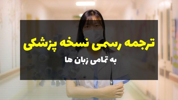 ترجمه رسمی نسخه پزشکی