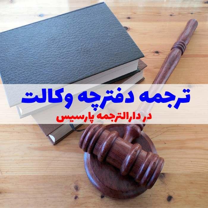 ترجمه رسمی دفترچه وکالت
