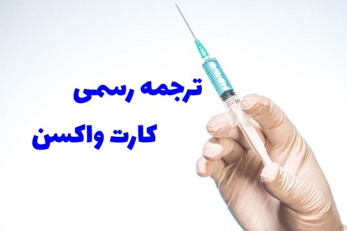 ترجمه رسمی کارت واکسیناسیون