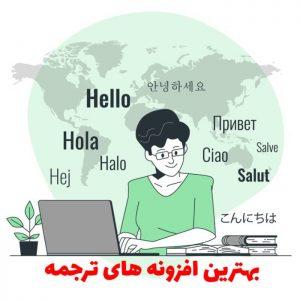افزونه های ترجمه برای گوگل کروم