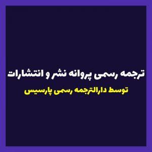 ترجمه پروانه نشر و انتشارات