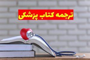 ترجمه کتاب های تخصصی پزشکی