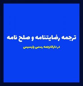 ترجمه رضایتنامه و صلح نامه