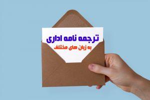 ترجمه نامه های اداری
